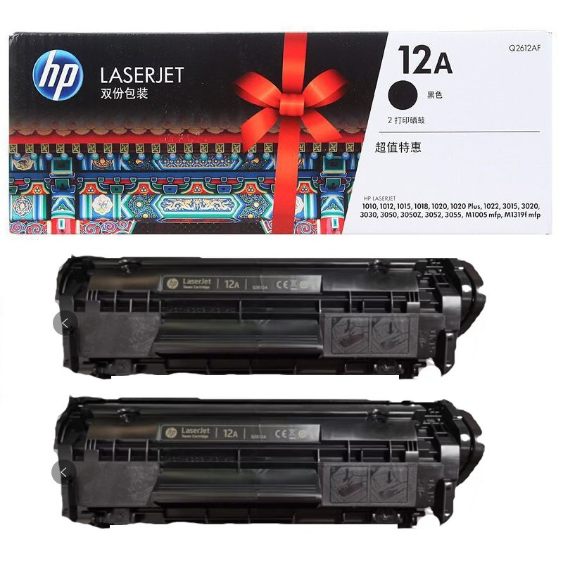 惠普 LaserJet Q2612AF 雙包硒鼓套裝 4,000頁2 黑色 2個/套 (適用1015/1018/3015/3020/3050/3052/3055/M1005/M1319f)
