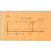 立信 192-30 凭证封面 30K