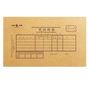 立信 192-27 电算化凭证封面 27K