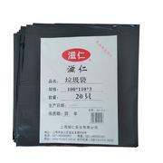 滋仁  ZD-010 垃圾袋 100*110*3 (20个) 黑色