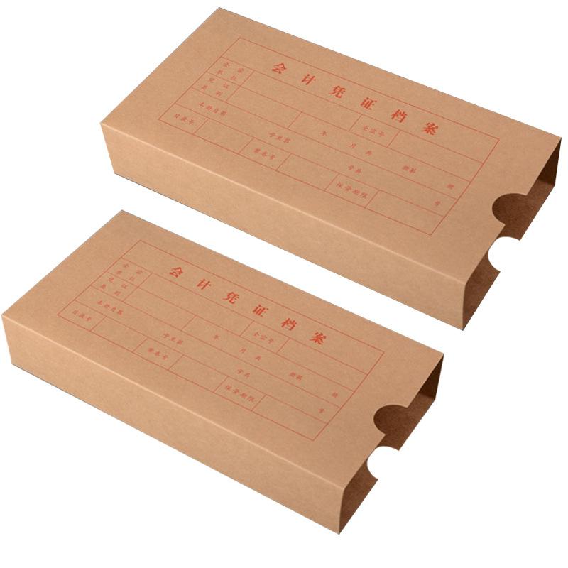 立信 2995-A4 会计凭证档案盒 A4