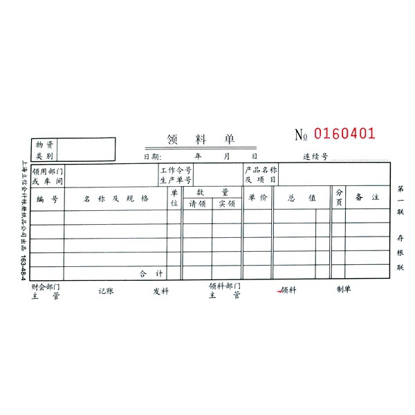 立信 163-48-4 领料单 48K