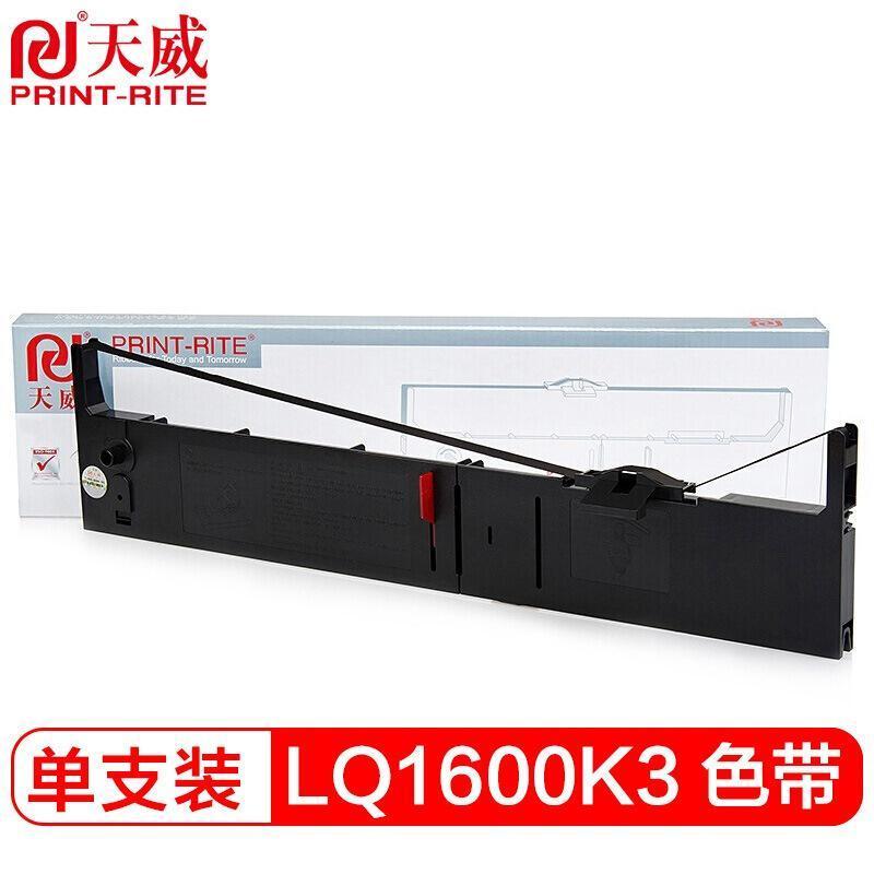 天威 LQ1600KIII/1900KIIH 色帶框 20m*12.7mm 黑色 1根 (適用 EPSON LQ2170/2070/1600KIII/2080/1600KID+/1900KIII/2600K/2180/1600KIII+EPSON LQ2660/LQ2180/1900KII/1600K4/2900KEP