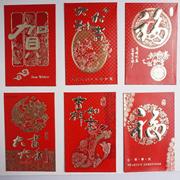 國產  彩印浮雕紅包(小) 124*79MM 紅色 6個/包