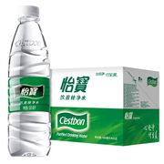 怡宝  饮用纯净水555ml/瓶 24瓶/箱 整箱销售