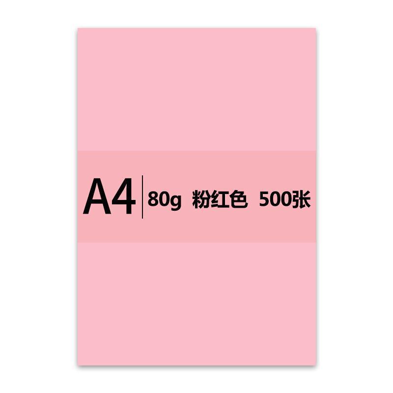 传美  80G彩色复印纸 500张/包 A4 粉红色( 500张/包