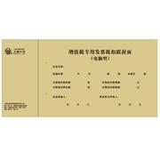 立信 192-20 增值稅專用發票抵扣聯憑證封面 20K