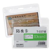 科記 T-037 橫式防水證件卡套 10.50*8.50CM 透明色
