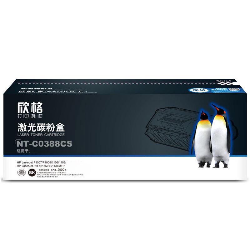 欣格 NT-C0388CS 硒鼓 2000页 黑色 (适用 HP Laserjet P1007/P1008/1106/1108、HP Laserjet Pro 1213MFP/1136MFP/M1216 nfh)