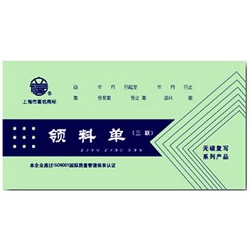 立信 WT163-48-3 三联无碳复写领料单 48K