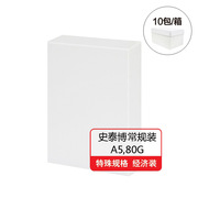 ope电竞娱乐 80G 常规装复印纸 A5 白色 500张/包,10包/箱