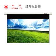 紅葉 100寸 16:9 電動遙控 投影幕布