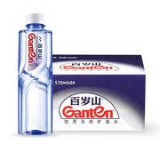 百歲山   礦泉水 570ml/瓶 24瓶/箱 整箱銷售