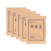 ope电竞娱乐  6CM 牛皮纸档案盒 A4 牛皮纸色 5个/封