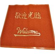 """""""朗美""""地垫(欢迎光临+welcome) 120*180cm 红色"""