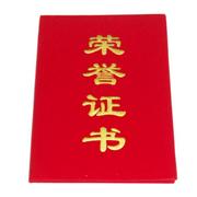 国产  荣誉证书 8K 附内页