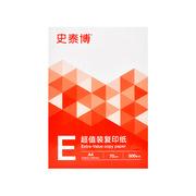 ope电竞娱乐   70G超值装复印纸 A4 白色