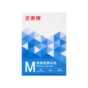 竞博app下载 80G常规装复印纸 5包/箱 A4 白色
