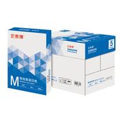史泰博 80G常規裝復印紙 5包/箱 A4 白色