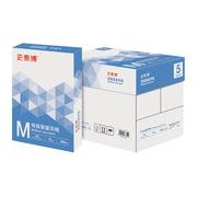 史泰博 70G常规装复印纸 5包/箱  A4 白色