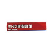 史泰博 F4 常規裝傳真紙 12卷/箱 (216mm*30m) 白色