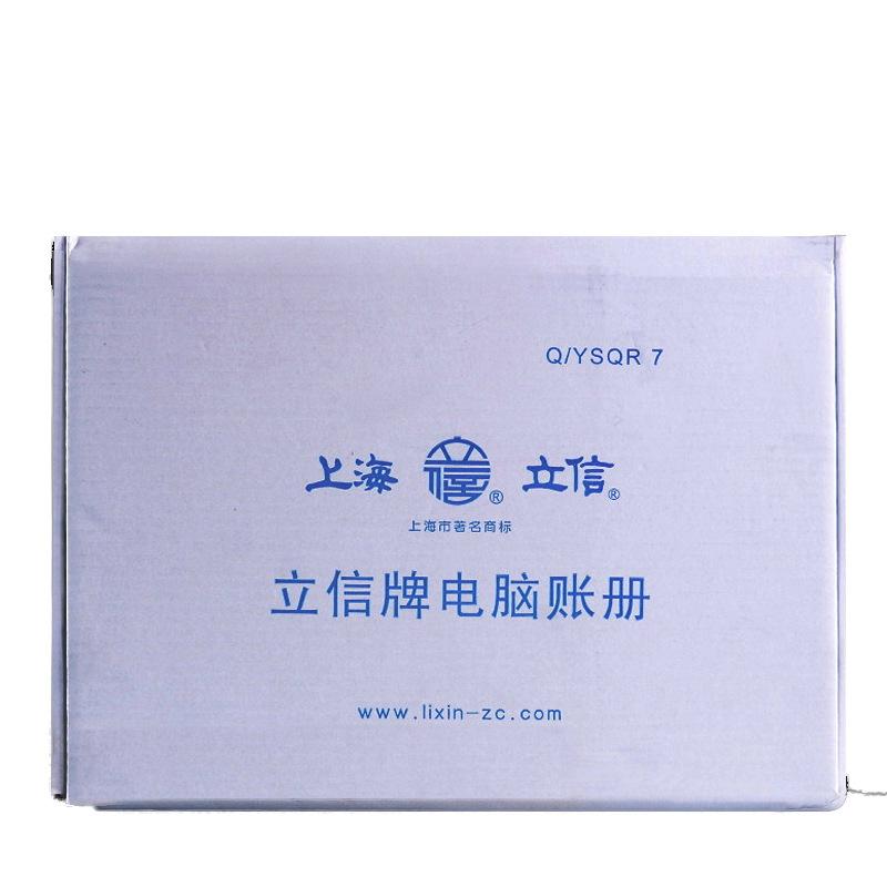立信 TR211 日记帐明细帐