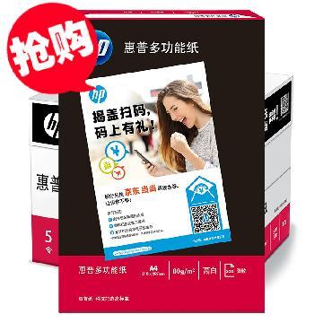 惠普 HP 多功能复印纸 A4 80G (5包/箱) 白色