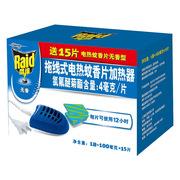 雷達  蚊香片 加熱器(送15片蚊香片)