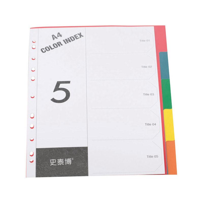 史泰博  彩色分類紙 數字1-5 5色 A4 紅、橙、黃、綠、藍 1包 文件套及分類頁