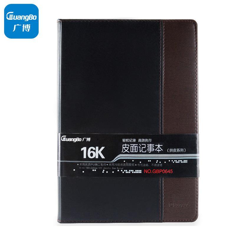 广博 GBP0645 皮面记事本 16K 黑色 120页
