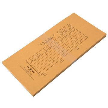 立信 192-24电算化凭证封面 24K