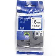 兄弟 TZE-241 白底黑字標簽打印色帶 8m*18mm  白底黑字(適用PT系列標簽打印機)