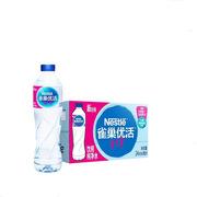 雀巢 饮用水550ml/瓶 24瓶/箱 整箱销售