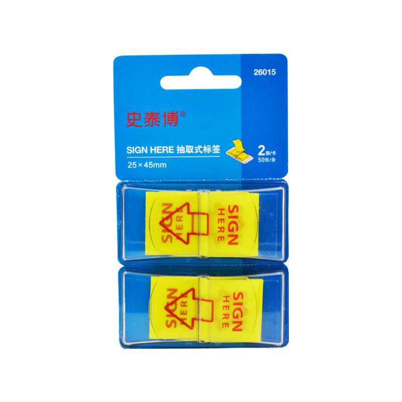 史泰博 26015 SIGN HERE抽取式标签   25*45mm,(50张/条,2条/卡),黄色