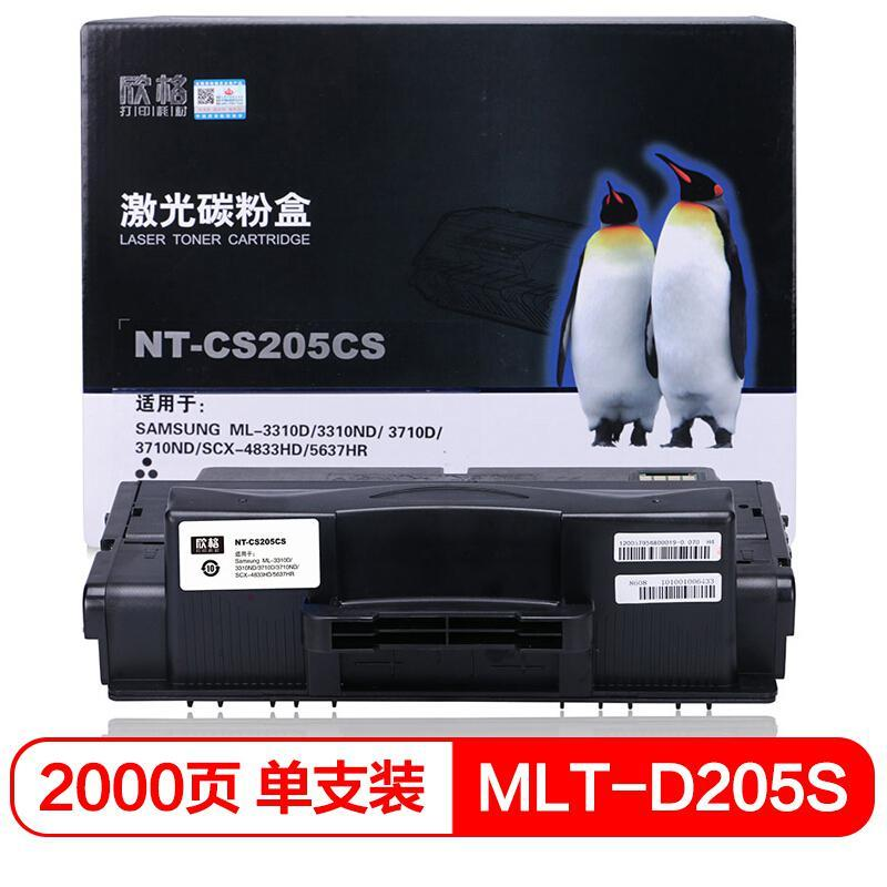 欣格 NT-CS205CS 硒鼓 2000頁 黑色 (適用 Samsung ML-3310D/3310ND/ 3710D/3710ND/SCX-4833HD/5637HR )