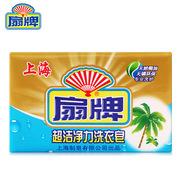 扇牌 超洁净力洗衣皂 250g