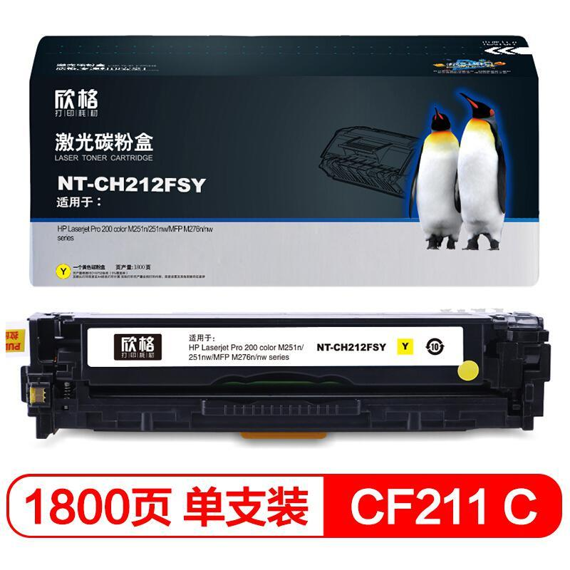 欣格 NT-CH212FS 硒鼓 1800页 黄色 ( 适用 HP Laserjet Pro200、color M251n/251nw/MFP M276n/nw series )