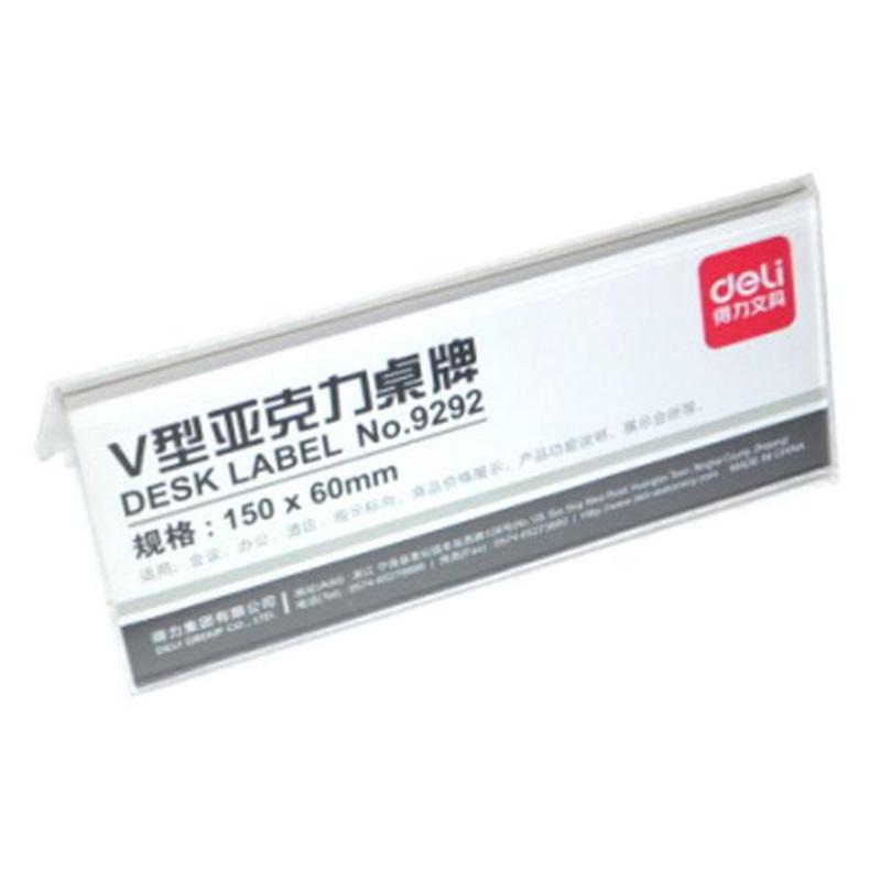 得力 9292 V型桌牌 60*150MM 透明色