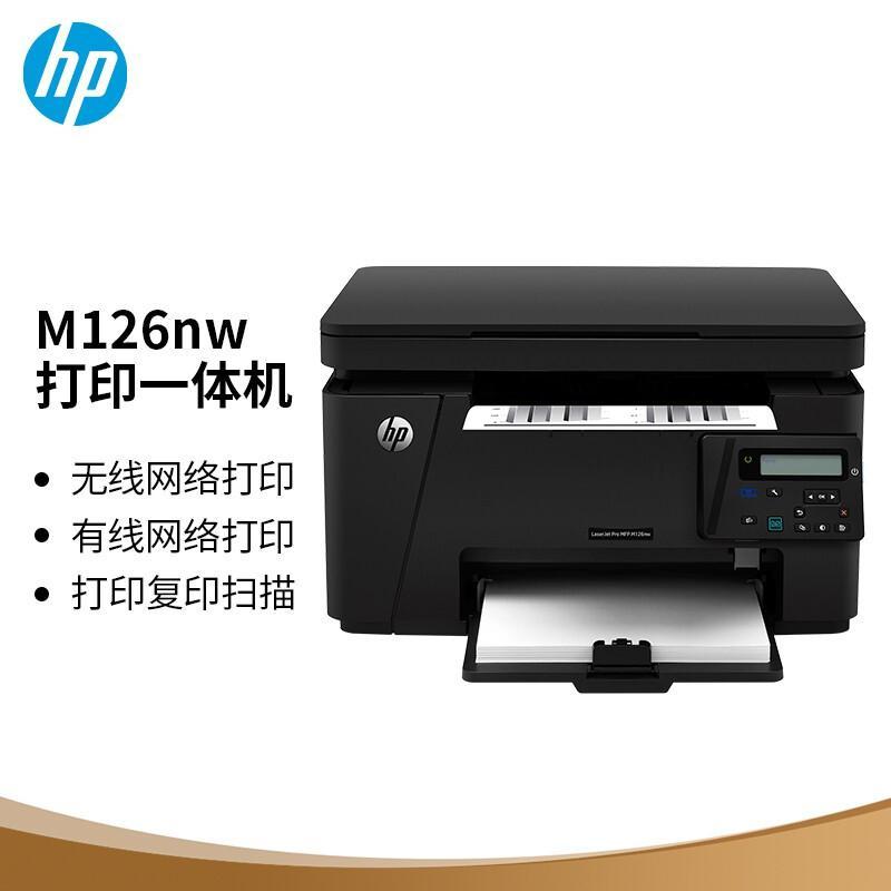 惠普 M126nw 黑白激光多功能一体机(CZ175A) A4  1台 (打印、复印、扫描、无线网络)
