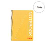 史泰博 SNA550 50页螺旋笔记本 148*210mm A5 阳光橙色