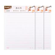 广博 GB16218 16K 30页 单线信纸