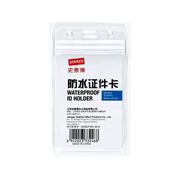 史泰博 NP1005 豎式防水證件卡 10只/包 卡片56mm*91mm,卡套68mm*118mm 透明色 1/10/200