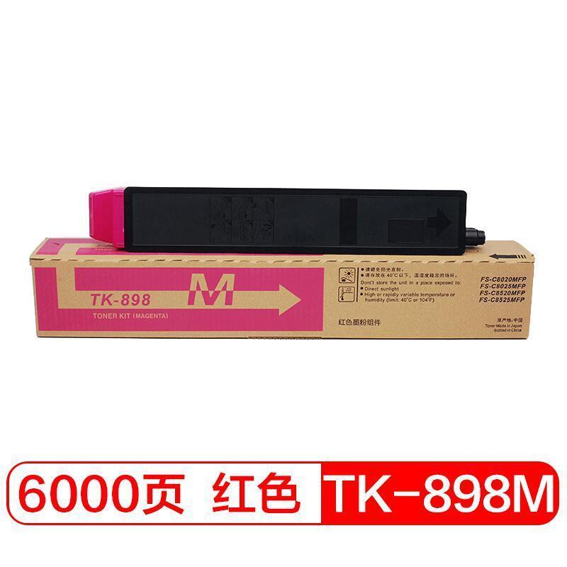 京瓷 TK-898(M) 墨粉 6000页 红色 (适用 FS-C8020MFP/C8520/C8025/C8525)