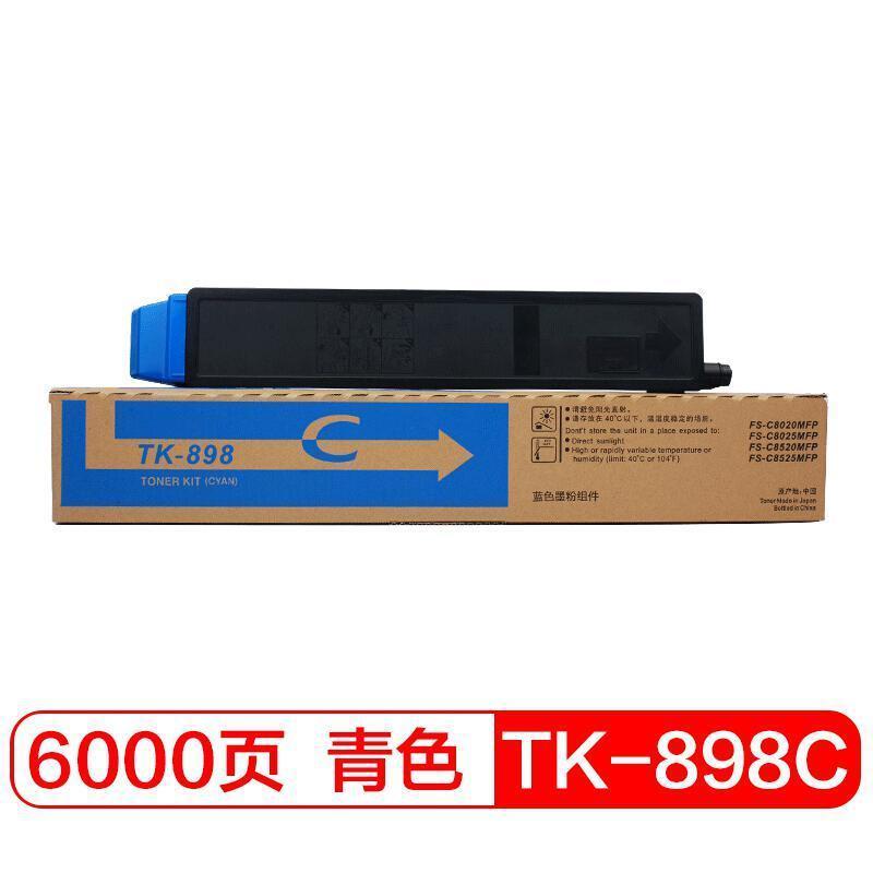 京瓷 TK-898(C) 墨粉 6000页 青色 (适用 FS-C8020MFP/C8520/C8025/C8525)