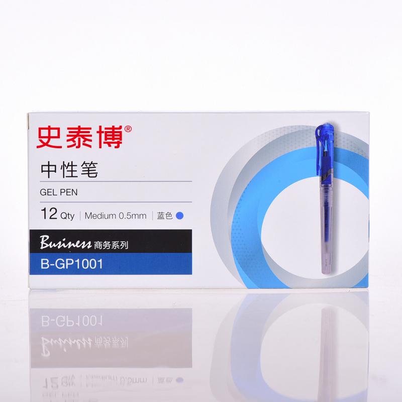 史泰博 B-GP1001 直杆中性笔 0.5 蓝色 12支/彩盒,144支/盒,864支/箱