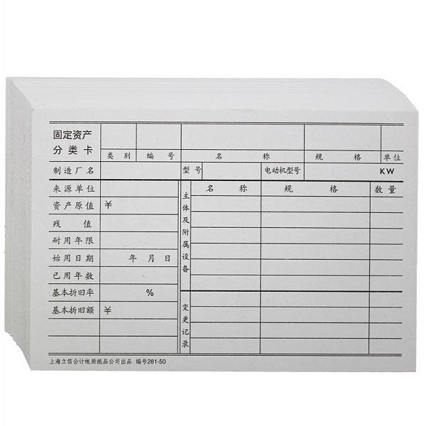 立信 281-50 固定资产分类卡 20束/包