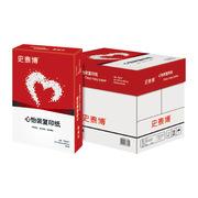 ope电竞娱乐 70G 心怡装复印纸 5包/箱 70GA4 白色 5包/箱