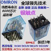 欧姆龙 LY2N-J 小型继电器 10个/盒