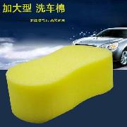 凱壹特  8字型洗車海綿 21.5*12*6.5CM(顏色隨機)