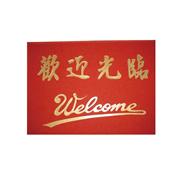 """3M   朗美""""歡迎光臨""""地毯(中英文) 壓邊 90*120CM 紅色"""